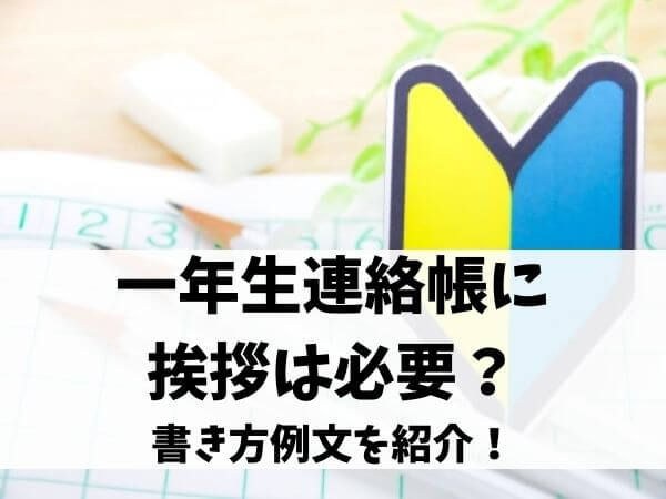 一年生連絡帳に挨拶は必要?書き方例文紹介!