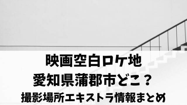 映画空白のロケ地は愛知県蒲郡市どこ?撮影場所エキストラ情報もまとめ