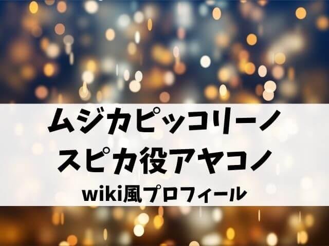ムジカピッコリーノ・スピカ役アヤコノのwiki風プロフィール!mステ出演に対する声も紹介