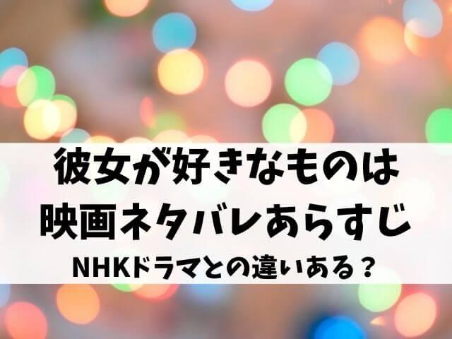 彼女が好きなものは映画ネタバレあらすじは?NHKドラマとの違いある?