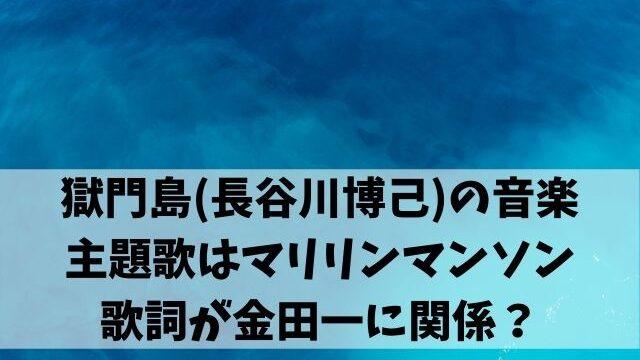 獄門島(長谷川博己)の音楽がかっこいい!主題歌マリリンマンソンで歌詞が金田一に関係?
