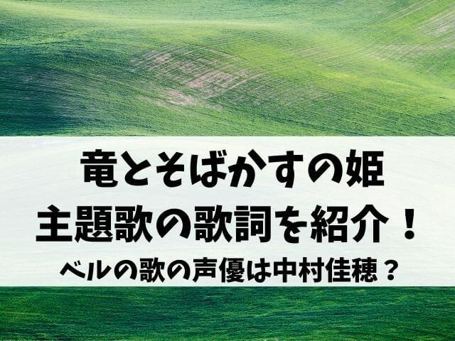 竜とそばかすの姫・主題歌の歌詞を紹介!ベルの歌の声優は中村佳穂?
