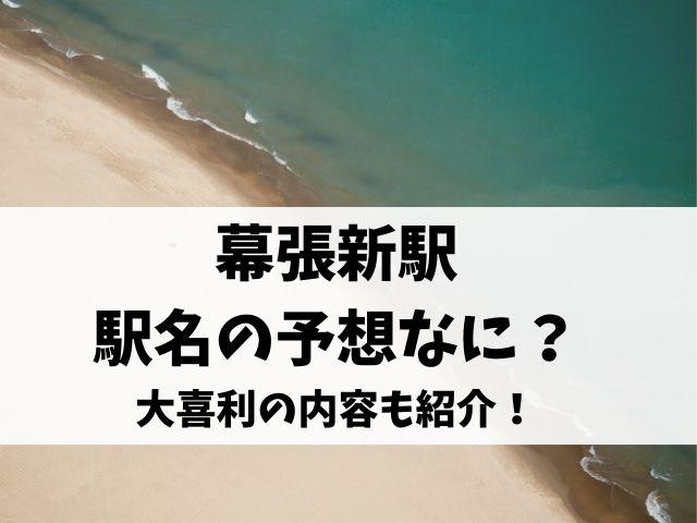 幕張新駅の駅名の予想なに?大喜利の内容も紹介!