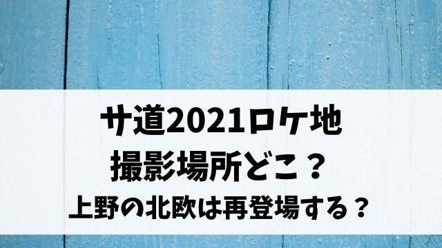 サ道2021ロケ地撮影場所どこ?上野の北欧は再登場する?