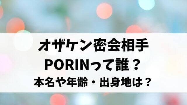 オザケン密会相手PORINって誰?本名や年齢・出身地は?