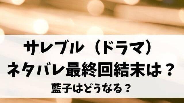 サレブル(ドラマ)ネタバレ最終回結末は?藍子はどうなる?