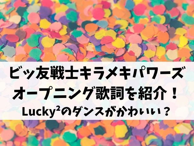 ビッ友戦士キラメキパワーズ オープニング歌詞を紹介! Lucky²のダンスがかわいい?