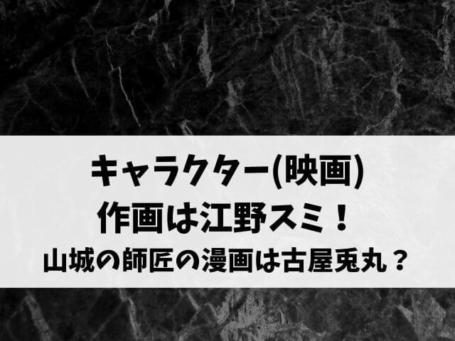 キャラクター(映画)作画は江野スミ!山城の師匠の漫画は古屋兎丸?