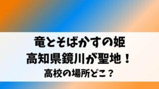 竜とそばかすの姫は高知県鏡川が聖地!高校の場所どこ?