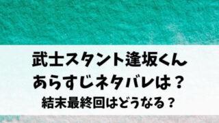 武士スタント逢坂くん(ドラマ)あらすじネタバレは?結末最終回はどうなる?
