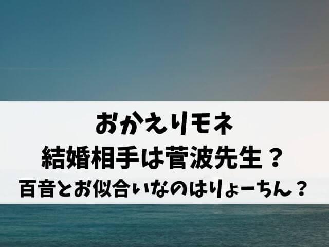 おかえりモネ結婚相手は菅波先生?百音とお似合いなのはりょーちんどっち?