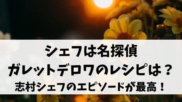 シェフは名探偵ガレットデロワのレシピを紹介!志村シェフのエピソードが最高!