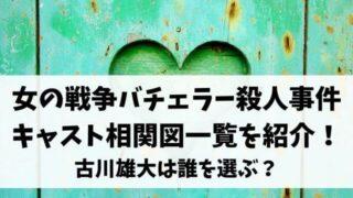 女の戦争バチェラー殺人事件のキャスト相関図一覧を紹介!古川雄大は誰を選ぶ?