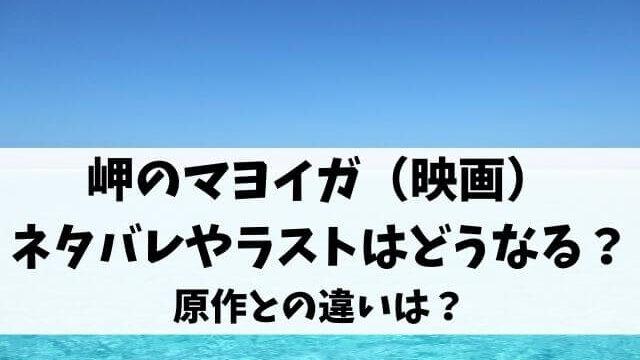 岬のマヨイガ(映画)ネタバレやラストはどうなる?原作との違いは?