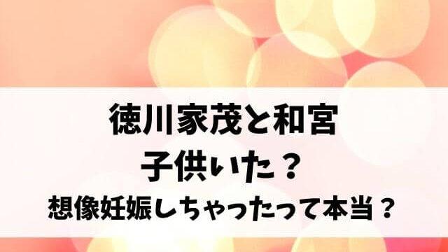 徳川家茂和宮子供いた?