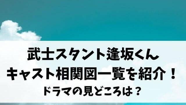 武士スタント逢坂くんキャスト相関図一覧を紹介!ドラマの見どころは?