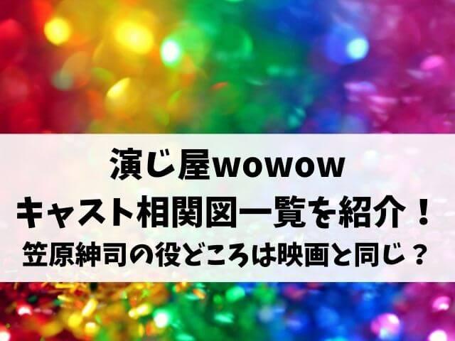 演じ屋wowowキャスト相関図一覧を紹介!笠原紳司の役どころは映画と同じ?