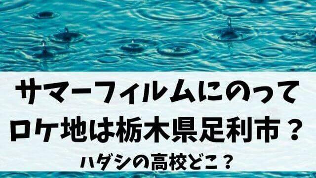 サマーフィルムにのってロケ地は栃木県足利市?ハダシの高校どこ?