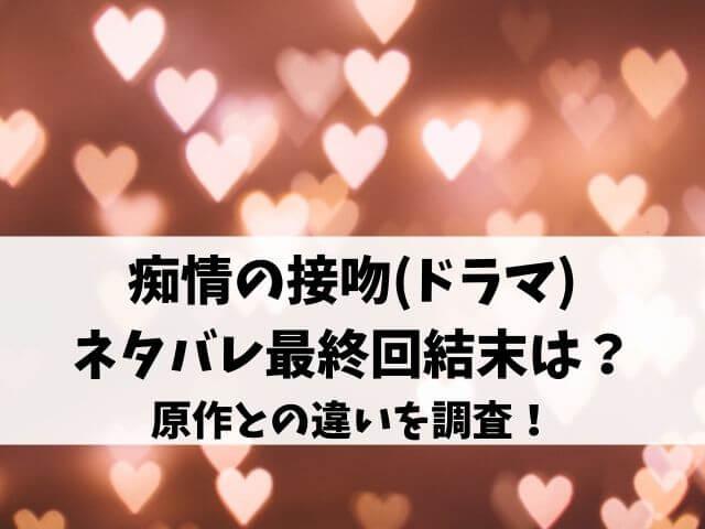 痴情の接吻(ドラマ)ネタバレ最終回結末は? 原作との違いを調査!