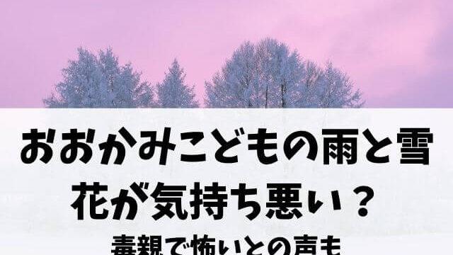 おおかみこどもの雨と雪の花が気持ち悪い?毒親で怖いとの声も