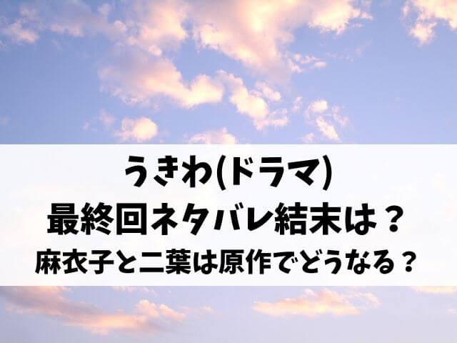 うきわ(ドラマ)最終回ネタバレ結末は?麻衣子と二葉は原作でどうなる?