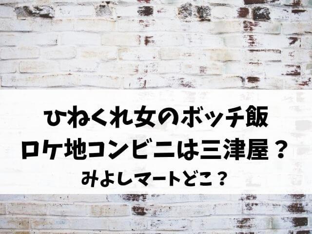 ひねくれ女のボッチ飯ロケ地コンビニは神奈川県川崎市の三津屋?みよしマートどこ?