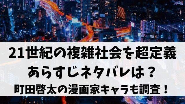 21世紀の複雑社会を超定義あらすじネタバレは?町田啓太の漫画家キャラクターについても調査!