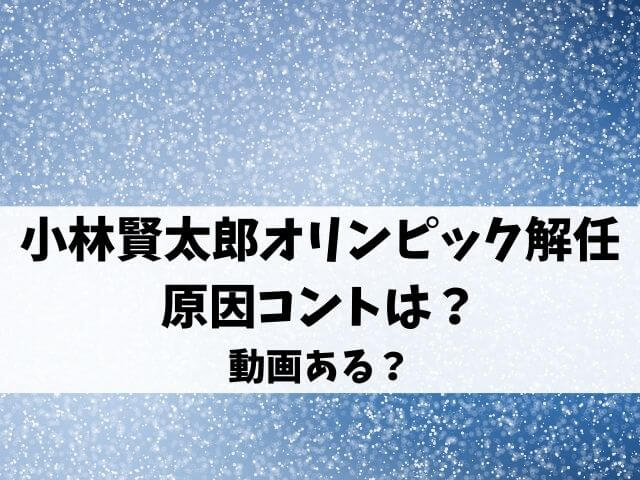 小林賢太郎オリンピック解任の原因コントは?動画も調査!