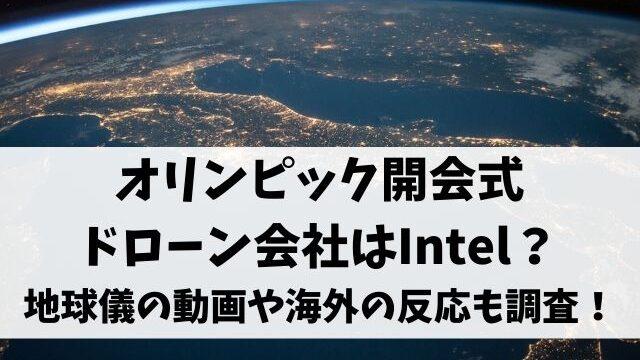 オリンピック開会式ドローン会社はIntel?地球儀の動画や海外の反応も調査!