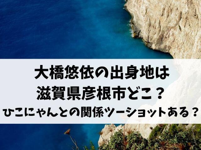 大橋悠依の出身地は滋賀県彦根市?ひこにゃんとの関係ツーショットある?