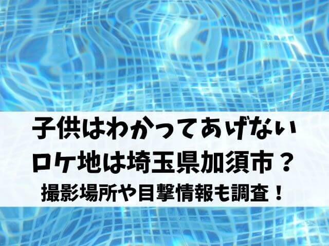 子供はわかってあげない映画ロケ地は埼玉県加須市?撮影場所や目撃情報も調査!