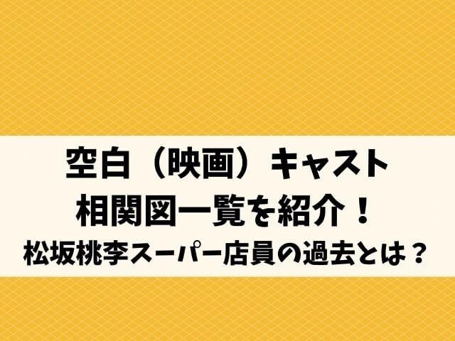 空白(映画)キャスト相関図一覧を紹介!松坂桃李スーパー店員の過去とは?