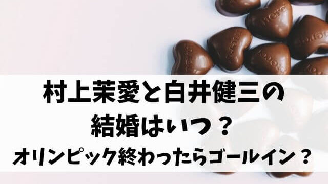 村上茉愛と白井健三の結婚はいつ?オリンピック終わったらゴールイン?