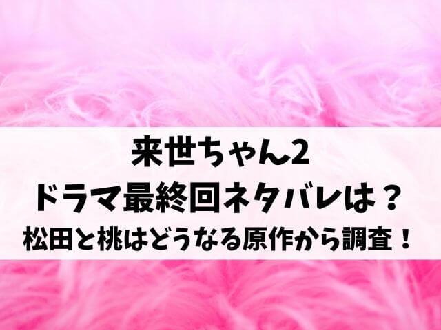 来世ちゃん2ドラマ最終回ネタバレは?松田と桃はどうなる原作結末から調査!