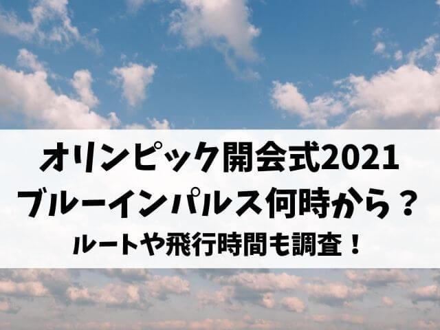 オリンピック開会式2021ブルーインパルス何時から?ルートや飛行時間も調査!