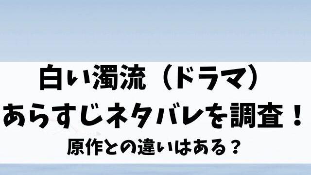 白い濁流(ドラマ)あらすじネタバレを調査!原作との違いはある?