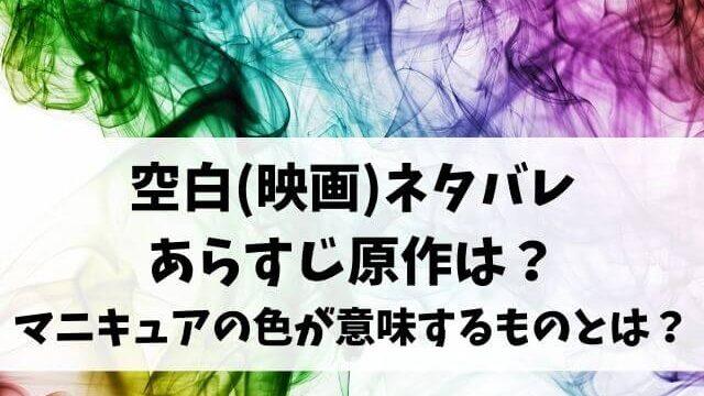 空白(映画)ネタバレあらすじ原作は?マニキュアの色が意味するものとは?