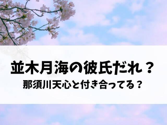 並木月海の彼氏だれ?那須川天心と付き合ってる?