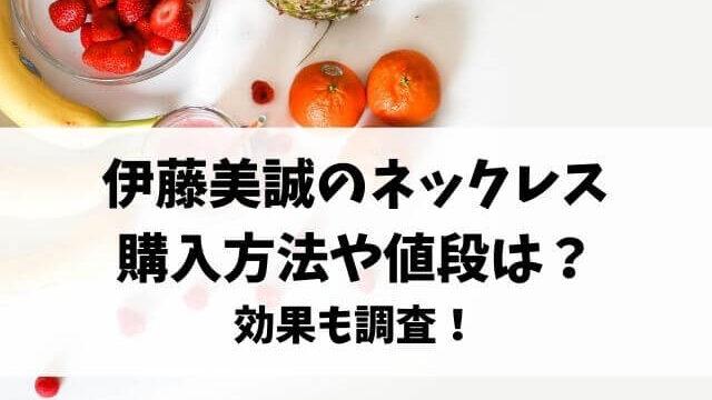 伊藤美誠のネックレス(コラントッテ)購入方法や値段は?効果も調査!