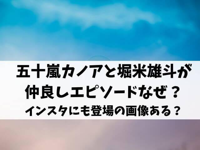 五十嵐カノアと堀米雄斗が仲良しのエピソードなぜ?インスタにも登場の画像ある?
