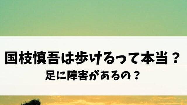 国枝慎吾は歩けるって本当?足に障害があるの?