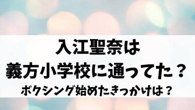 入江聖奈は義方小学校に通ってた?小2ボクシング始めたきっかけはがんばれ元気?