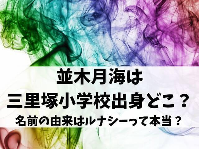 並木月海は三里塚小学校出身どこ?名前の由来はルナシーって本当?