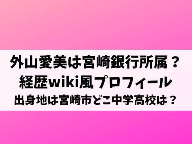 外山愛美は宮崎銀行所属?経歴wiki風プロフィールや出身地は宮崎市どこ中学高校は?