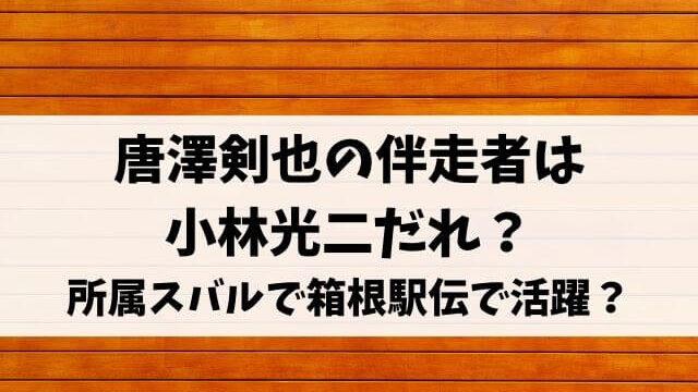 唐澤剣也の伴走者は小林光二だれ?所属スバルで箱根駅伝で活躍って本当?