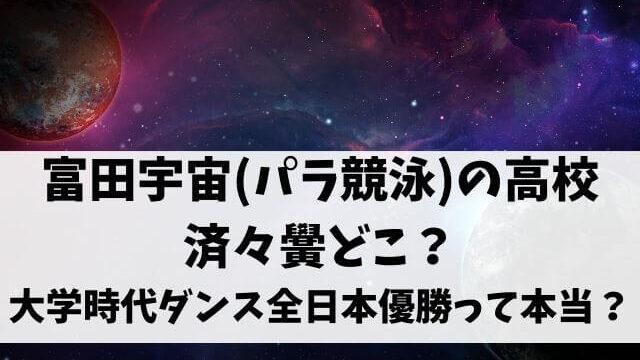富田宇宙(パラ競泳)の高校 済々黌どこ? 大学時代ダンス全日本優勝って本当?