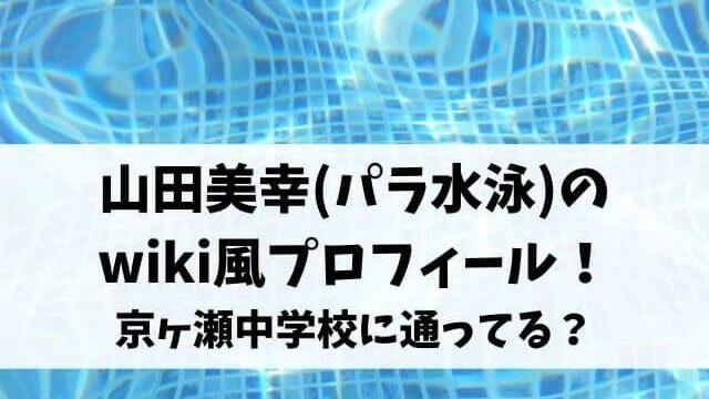 山田美幸(パラ水泳)のwiki風プロフィール!京ヶ瀬中学校どこ通ってる?