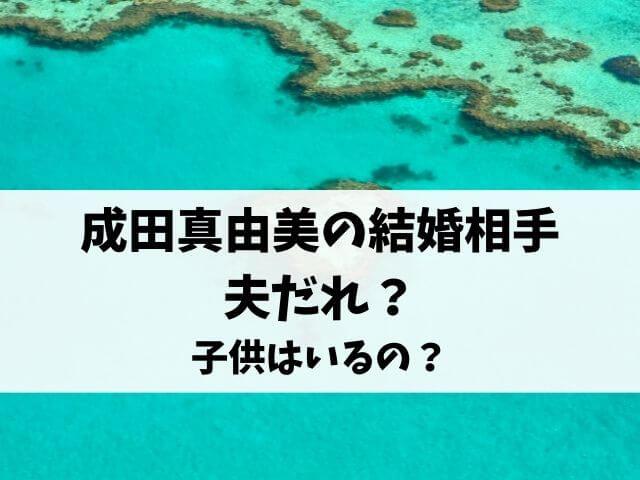 成田真由美の結婚相手の夫だれ?子供いる?