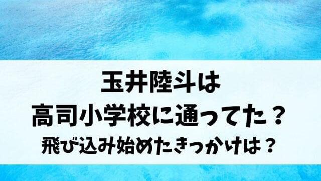 玉井陸斗は高司小学校に通ってた?飛び込み始めたきっかけは?