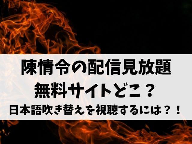 陳情令の配信見放題の無料サイトはどこ?日本語吹き替えを視聴するには?
